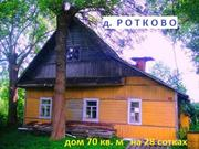 Д. Ротково, дом 70 кв.м на 28 сотках ИЖС - Фото 1