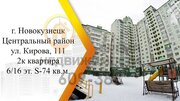 Продажа квартиры, Новокузнецк, Ул. Кирова - Фото 1