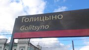 3 950 000 Руб., 1ка в Голицыно на Пограничном проезде, Купить квартиру в Голицыно по недорогой цене, ID объекта - 321089888 - Фото 14