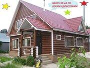 Дом в Лесных Полянах - Фото 2