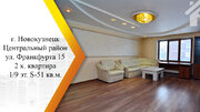 Продам 2-к квартиру, Новокузнецк г, улица Франкфурта 15 - Фото 1
