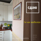 Аренда 1-к кв Москва Сивашская ул.(м.Нахимовский проспект) - Фото 1