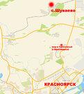 Участок 15 соток - с.Шуваево - в 17 км от Красноярска - Фото 1