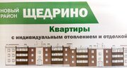 1-комнатная квартира в Щедрино 35,9 1250000 руб. - Фото 3
