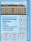 Продажа квартир от Застройщика в монолитном доме ЖК Останкинский - Фото 2