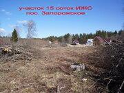 15 соток ИЖС пос.Запорожское - Фото 2