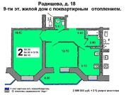 2-ком. квартира в Курске, в новом доме по ул. Радищева, д. 18, 58кв.м. - Фото 2