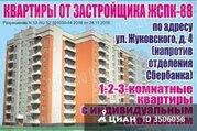 Продаю2комнатнуюквартиру, Арзамас, улица Жуковского, 8