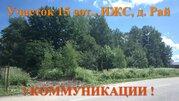 Участок 15 соток, ИЖС, в д. Рай, с коммуникациями - Фото 1