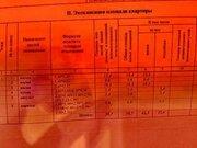 3-комн. квартира г. Жуковский, ул. Серова, д. 20 - Фото 3