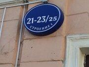 Продается многокомнатная квартира на Чистых Прудах - Фото 1