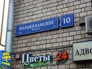 Предлагается великолепная 3 ккв на Волоколамском ш, д.10 - Фото 2