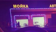 Продается Автомойка. , Москва г, улица Верхние Поля 24к3 - Фото 2