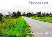 Руссолово, участок 13 соток ИЖС - Фото 1