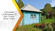 Продажа дома, Кузедеево, Новокузнецкий район, Ул. Вокзальная - Фото 1
