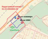 Коммерческий участок в Белгороде