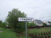 Продажа участка, Гришино, Чеховский район - Фото 1