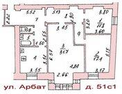 3-х комнатная квартира, Москва, м. Смоленская, Арбат ул, 51с1 - Фото 3