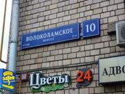 Великолепная 3 ккв на Волоколамском ш, д.10 - Фото 2