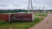 Продажа участка в Солнечногорском районе д.Раково - Фото 1