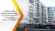 Продажа квартиры, Новокузнецк, Строителей пр-кт. - Фото 1