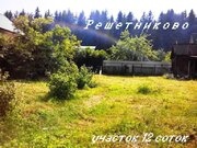 Зеленогорск-Решетниково, участок 12 соток ИЖС - Фото 1