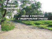 Участок 4.12 га кфх, чернозем, Юг Подмосковья - Фото 2