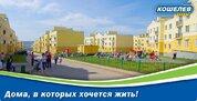 Новая квартира в развивающемся районе