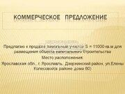 Продажа, земельные участки, Ярославль, Елены Колесовой ул. - Фото 2