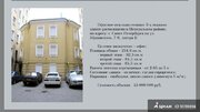 Продажа офиса, м. Площадь Восстания, Ул. Жуковского