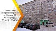 Продам 4-к квартиру, Новокузнецк г, улица Грдины 22 - Фото 1
