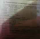 2 600 000 Руб., Двухкомнатная 45 м2 всего за 2550000., Купить квартиру в Севастополе по недорогой цене, ID объекта - 318036300 - Фото 8