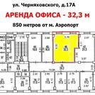 Аренда офиса, аренда офисов, м.Аэропорт - Фото 3