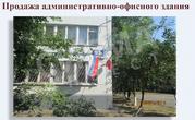 Продажа административно-офисного здания в сао