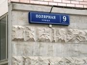 2 - х ком. квартира 60 кв. м.- м. Медведково, ул. Полярная, 9к2 - Фото 3