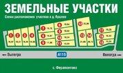 Продажа участка, Кириллов, Кирилловский район - Фото 1
