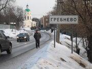 9 соток, ИЖС, в д. Гребнево, 24 км. от МКАД. - Фото 1