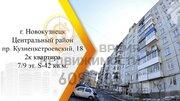 Продажа квартиры, Новокузнецк, Кузнецкстроевский пр-кт. - Фото 1