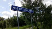 Продажа участка, Большое Петровское, Центральная улица , Волоколамский . - Фото 3