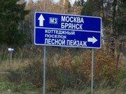 """Участок 30 км по Калужскому ш, кп """"Лесной Пейзаж"""" - Фото 3"""