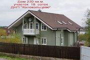 """Коттедж 230 кв.м. на участке 18 соток, ДНТ """"Колокольцево"""" - Фото 1"""