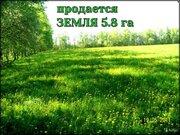 Земельный Участок 5.8га - Фото 3