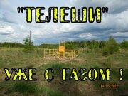 Земельный участок ИЖС, 15 соток, с коммуникациями, в д.Телеши - Фото 2