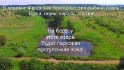 Продажа участка, Домнино, Узловский район - Фото 3