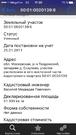 Продается участок 5 Га в д. Есаулово, Талдомский район, Московская обл - Фото 3