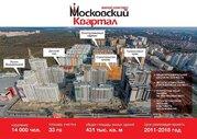 Квартира в Новом Жилом Комплексе Московский Квартал - Фото 2