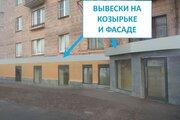 Сдается помещение 92 м2, м. Университет (100 метров от метро) - Фото 3
