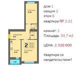 Продажа квартиры, Калининград, Ул. Маршала Новикова - Фото 1