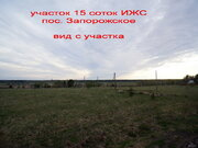 15 соток ИЖС пос.Запорожское - Фото 5