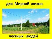 Земельный участок 14 соток (ИЖС) выгода 30% - Фото 1